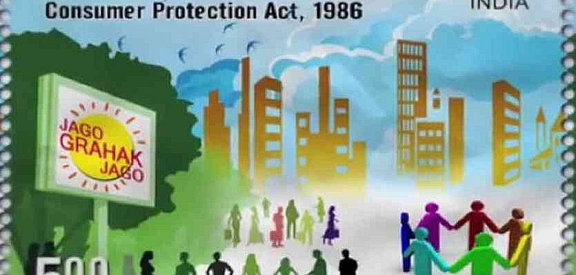 उपभोक्ता संरक्षण अधिनियम 1986