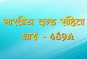 इंडियन पैनल कोड की धारा 489